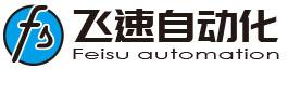 深圳市飞速自动化设备有限公司