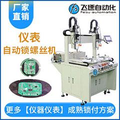仪器仪表自动螺丝机锁付案例