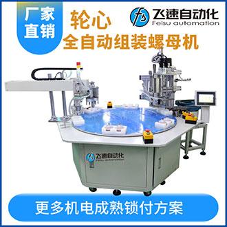 多工位全自动组装螺母机多个零件同时完成加工效率高