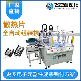 散热片全自动组装机自动装配螺丝