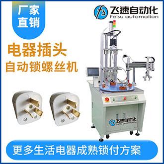 插头机械手转盘式自动拧螺丝机-流水线专用设备